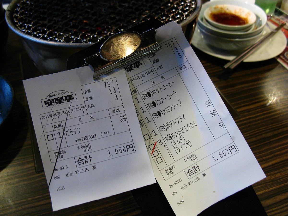 2011_04_03 035