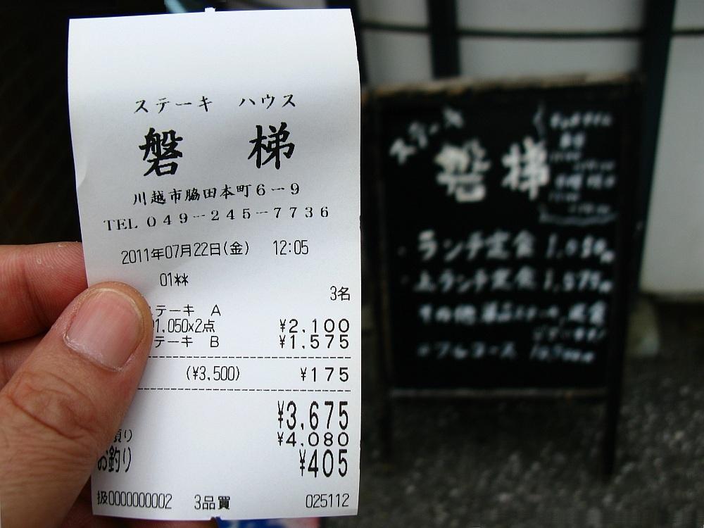 2011_07_22 089