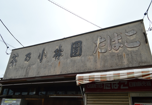文花・京島・玉ノ井・三ノ輪 (183)_R