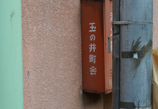 文花・京島・玉ノ井・三ノ輪 (326)_R