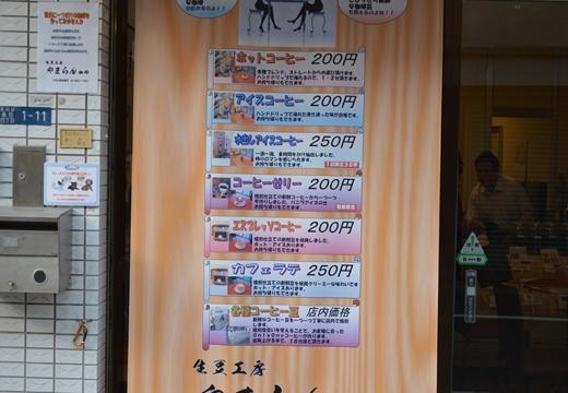 文花・京島・玉ノ井・三ノ輪 (389)_R