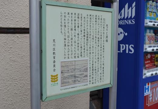文花・京島・玉ノ井・三ノ輪 (513)_R