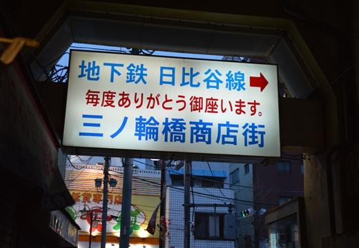 文花・京島・玉ノ井・三ノ輪 (640)_R