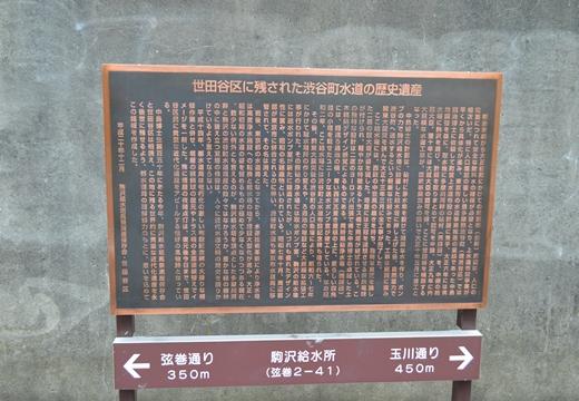 三軒茶屋駒沢 (165)_R