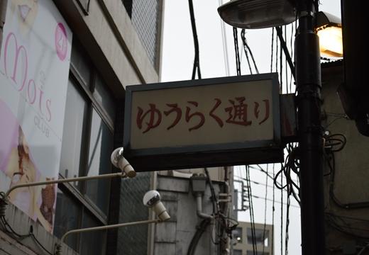 池尻 三軒茶屋 (301)_R