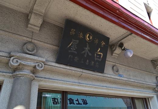会津市内 (115)_R