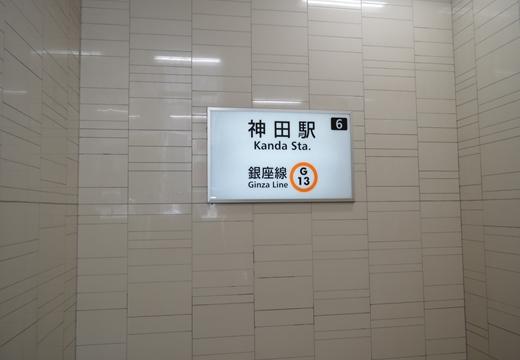 地下街 神田 (37)_R