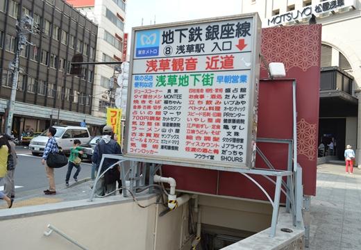 地下街 浅草 (39)_R