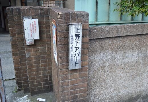 上野下 現役 (2)_R