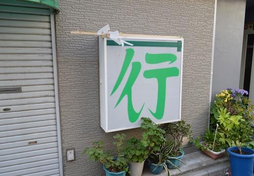 浅草2 (94)_R