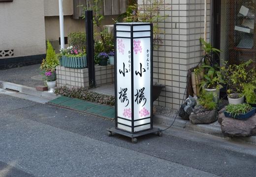 浅草2 (119)_R
