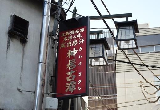 中野1 (287)_R