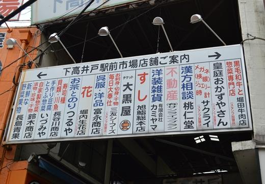 下高井戸 (51)_R