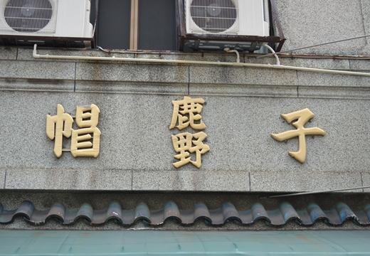 平井2 (74)_R