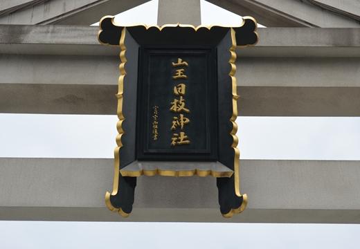 赤坂 (46)_R