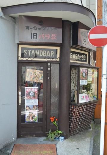 横浜 野毛 (88)_R