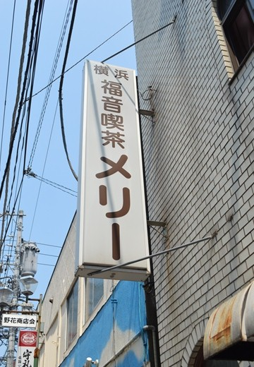 横浜 野毛 (83)_R