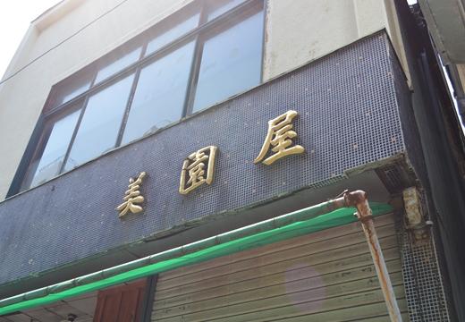 中山法華寺20 (18)_R
