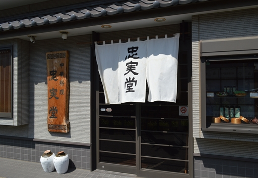 中山法華寺20 (54)_R