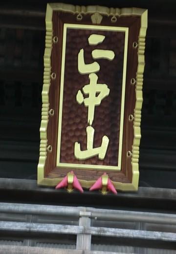 法華寺 (1)_R