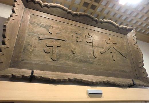 池上本門寺 (37)_R