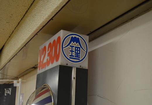阿佐ヶ谷10 (348)_R