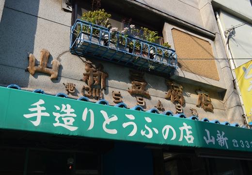 阿佐ヶ谷10 (136)_R