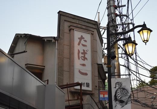 阿佐ヶ谷10 (361)_R