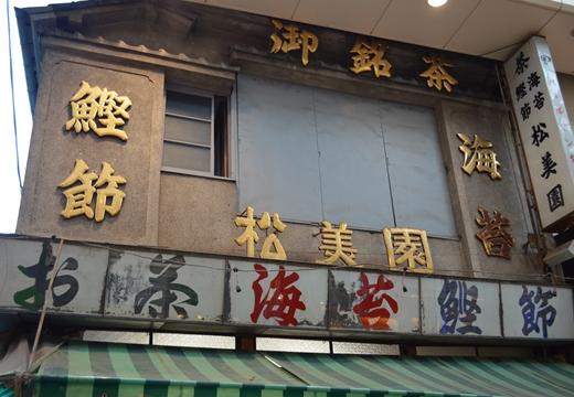 阿佐ヶ谷10 (333)_R