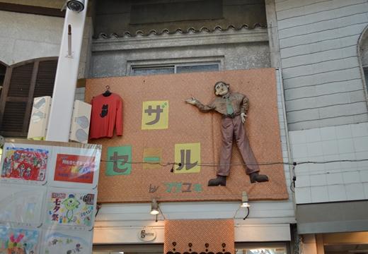 阿佐ヶ谷10 (303)_R