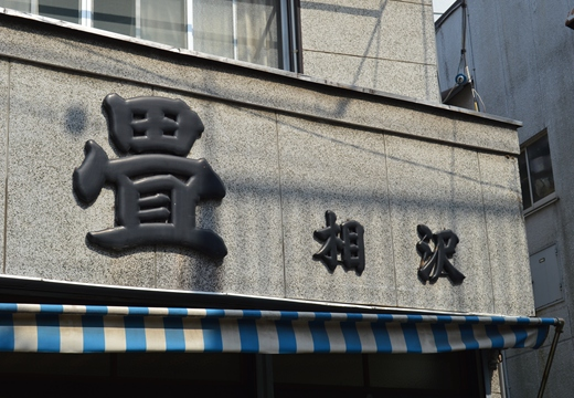 江古田 (92)_R