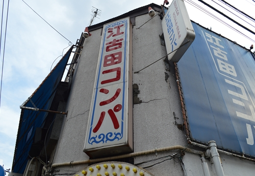 江古田 (189)_R