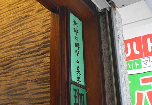 神楽坂20130907 (203)_R