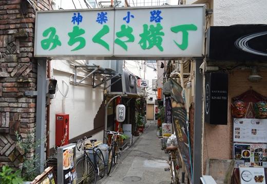 神楽坂20130907 (34)_R
