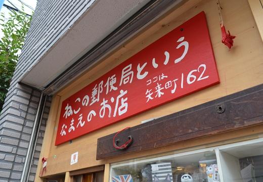 神楽坂20130907 (344)_R