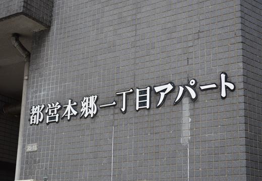 春日・10小石川 (67)_R