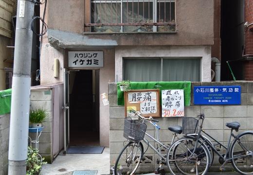 春日・10小石川 (90)_R