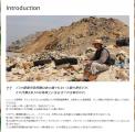 TRASHED ゴミ地球の代償 09