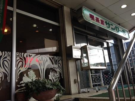 喫茶室サンローゼ01
