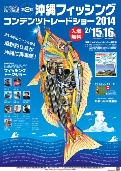 okinawa20140215.jpg