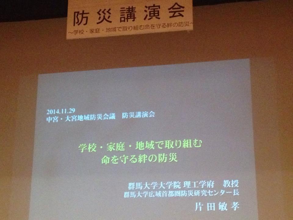 片田先生講演会