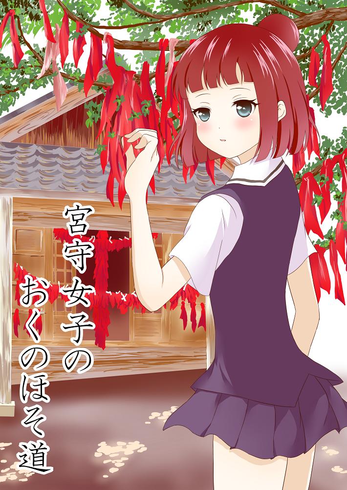 okunohosomichi.png