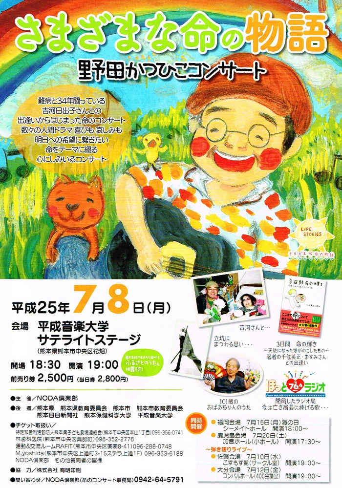 2013life-concert-K.jpg
