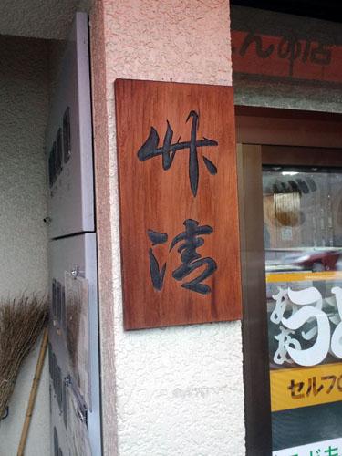udon1147.jpg