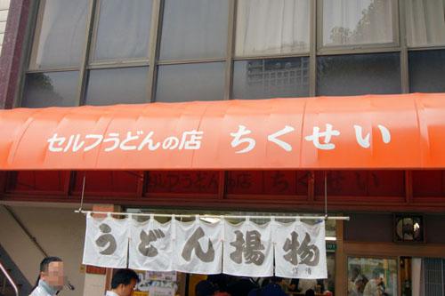 udon1148.jpg