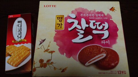 2013.9韓国旅行土産餅チョコ