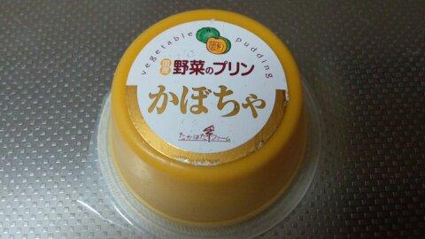 野菜のプリンカボチャ① (1)