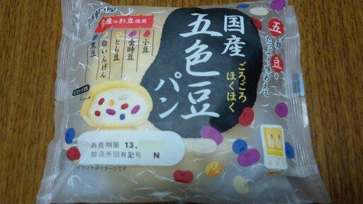 国産五色豆パン①