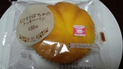 えびすかぼちゃのクッキーパン①