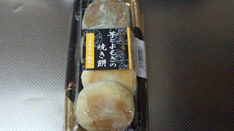芋とよもぎの焼き餅①